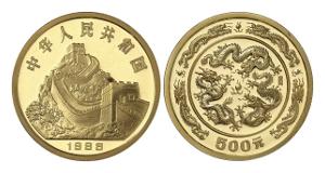 China. 500 Yuan 1988. Jahr des Drachen. PP.