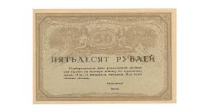 Russland. 50 Rubel o. J. (1917).