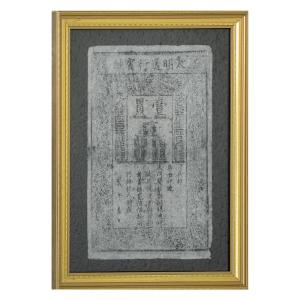Ming Dynastie, 1368-1399. Banknote im Wert von 1 Kuan = 1000 Käsch.